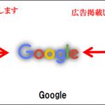 グーグルアドセンスとは?他のアフィリエイトと比較した際のメリット・デメリット