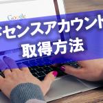 アドセンスアカウントの取得法(審査用ブログ開設~登録申請)