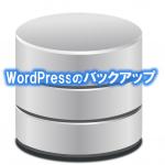 WordPressのバックアッププラグインBackWPupの設定と復元方法