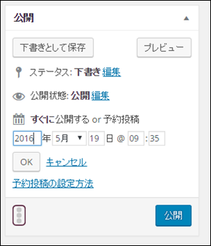 WordPressの記事投稿日付変更