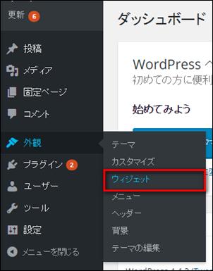 WordPressのサイドバーウィジェットにアドセンスコードを入力