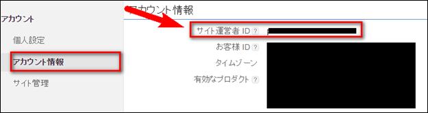 アドセンスのサイト運営者IDを確認する