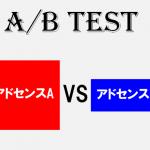 クリック率の高いアドセンス配置やサイズを検証する方法【A/Bテスト】