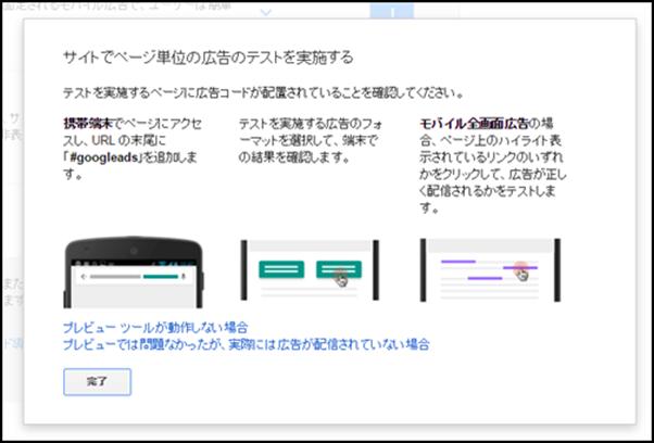 ページ単位の広告の設置方法