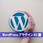 【2016年】現在本当におすすめなWordPressプラグイン40選