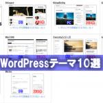 ブログタイプのWordPress無料テーマ10選(日本語・レスポンシブ対応)