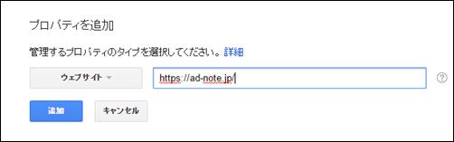 Google Search Consoleの再登録