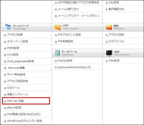 エックスサーバーPHPバージョン変更