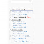 【WordPress】特定のカテゴリー記事のサイドバーに任意の要素(目次や記事一覧)を表示させる方法