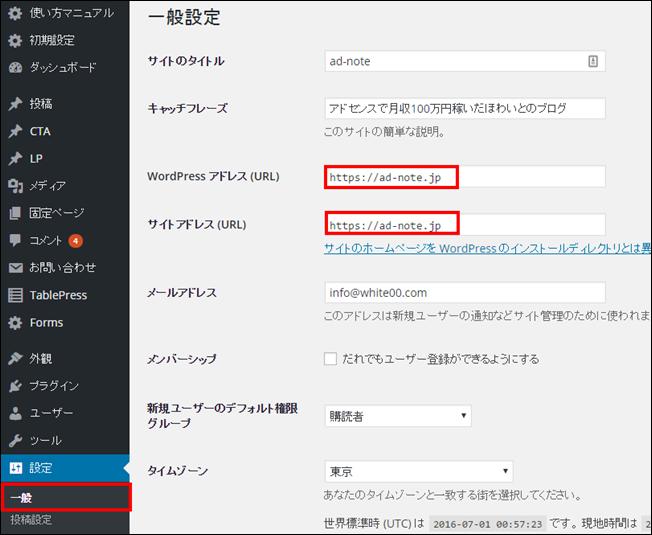 WordPressの一般設定でのURL変更