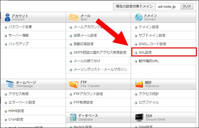 エックスサーバーのサーバーパネルから【SSL設定】