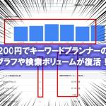 たった100円!キーワードプランナー仕様変更の対策|検索ボリュームやグラフを復活させる方法